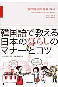 韓国語で教える日本の暮らしのマナーとコツ / 暮らしの絵本
