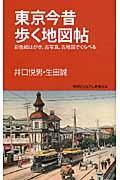 東京今昔歩く地図帖 / 彩色絵はがき、古写真、古地図でくらべる