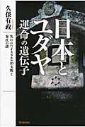 日本とユダヤ運命の遺伝子 / 失われたイスラエル10支族と秦氏の謎
