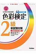 色彩検定2級本試験対策 〔2012年版〕 / 文部科学省後援