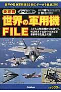 世界の軍用機FILE / 決定版
