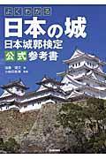 続日本100名城公式ガイドブック