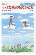 小さな恋のものがたり 第44集 / 叙情まんが