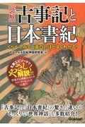 【図解】古事記と日本書紀 / くらべてみると面白いほどよくわかる!