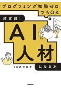超実践!AI人材になる本 / プログラミング知識ゼロでもOK