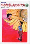 小さな恋のものがたり 第1巻 / 図書館版