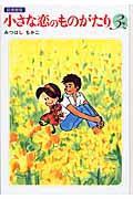 小さな恋のものがたり 第3巻 / 図書館版