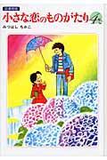 小さな恋のものがたり 第4巻 / 図書館版