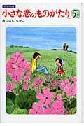 小さな恋のものがたり 第5巻 / 図書館版
