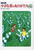 小さな恋のものがたり 第6巻 / 図書館版