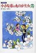 小さな恋のものがたり 第7巻 / 図書館版