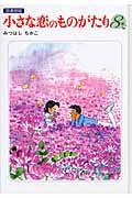 小さな恋のものがたり 第8巻 / 図書館版