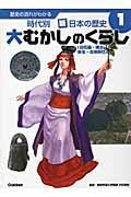 歴史の流れがわかる時代別新・日本の歴史 1