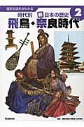 歴史の流れがわかる時代別新・日本の歴史 2