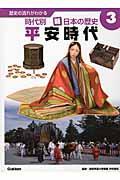 歴史の流れがわかる時代別新・日本の歴史 3