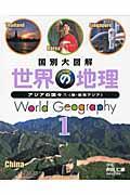 国別大図解世界の地理 1