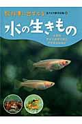 教科書に出てくる生きもの観察図鑑 5