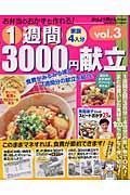 1週間3000円献立 vol.3