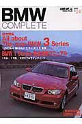 BMWコンプリート vol.24