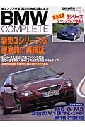 BMWコンプリート vol.25