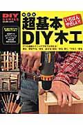 超基本DIY木工 改訂版 / 使う道具の選び方から簡単作品づくりまで いちばんやさしい!