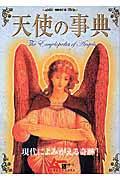 天使の事典 増補改訂版