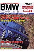BMWコンプリート vol.27