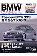 BMWコンプリート vol.28