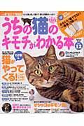 うちの猫のキモチがわかる本 vol.12