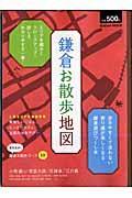 鎌倉お散歩地図