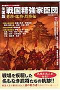 戦国精強家臣団 / 勇将・猛将・烈将伝 全国版