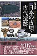 図説日本の古墳・古代遺跡 / 決定版