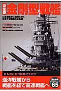 金剛型戦艦 / 日本戦艦史に燦然と輝く功多き歴戦艦の全軌跡 決定版