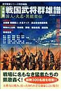 戦国武将群雄譜 / 国人・大名・異能衆伝 全国版
