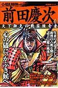 前田慶次 / 天下御免の戦国傾奇者