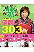 健康レシピ303品 / 上沼恵美子のおしゃべりクッキング 特選保存版