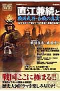 直江兼続と戦国武将・合戦の真実