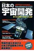 日本の宇宙開発 / 果てなき空間への果てしなき夢