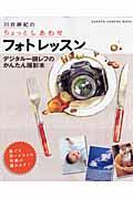 川合麻紀のちょっとしあわせフォトレッスン / デジタル一眼レフのかんたん撮影本