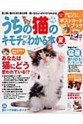 うちの猫のキモチがわかる本 vol.31