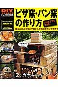 ピザ窯・パン窯の作り方 / はじめてでもできる!石窯作りの簡単ノウハウ大公開!