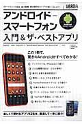 アンドロイドースマートフォン入門&ザ★ベストアプリ