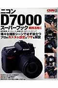 ニコンD7000スーパーブック 実践活用編