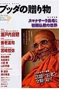 ブッダの贈り物 / スマナサーラ長老と初期仏教の世界