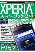 XPERIA arcスーパーブック+α / 高性能&高機能スマートフォンの基本~活用法までを丁寧に解説!