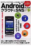 Androidではじめるクラウド&SNS