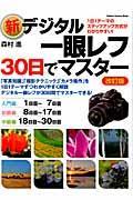 新デジタル一眼レフ・30日でマスター 改訂版 / 基本・撮影・印刷まで