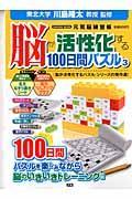 脳が活性化する100日間パズル 3 / 元気脳練習帳