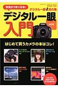デジタル一眼入門 改訂版 / デジタル一眼虎の巻