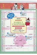 ムーミン壁掛けカレンダー ファミリータイプ 2019